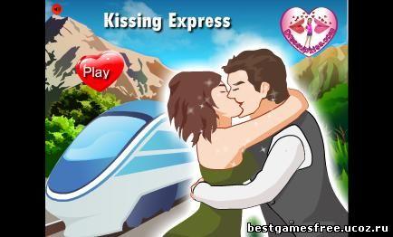 Экспресс поцелуев шуточная игра